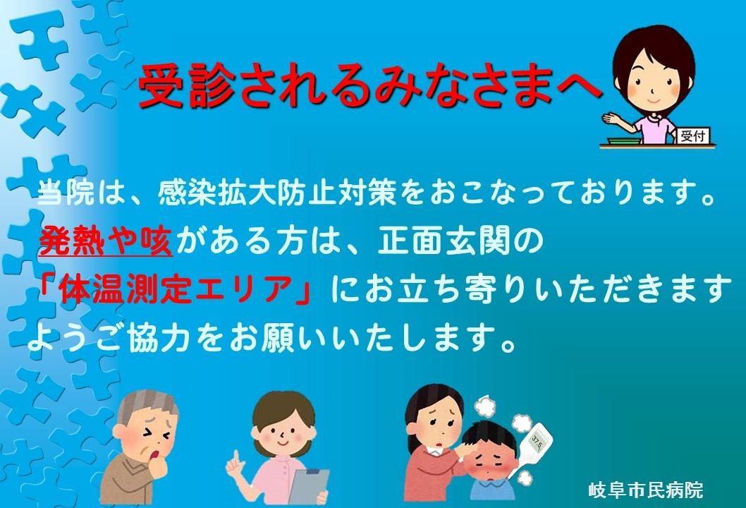 今日 速報 岐阜 コロナ 県