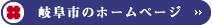 岐阜市のホームページ