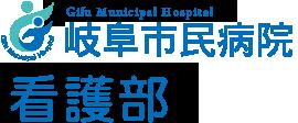 岐阜市民病院 看護部