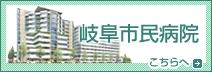 岐阜市民病院トップページ
