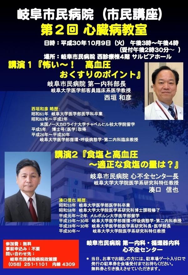 岐阜 大学 病院 コロナ
